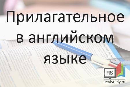 48877c17d99b Прилагательные в английском языке